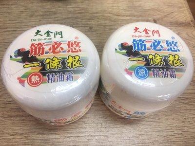 大金門-一條根-筋必悠 ( 精油霜50g )