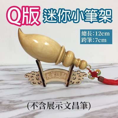 Q版迷你小筆架 12cm 雙龍造型 文昌筆架 展示架