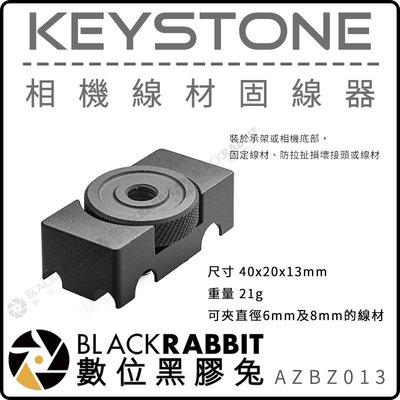 數位黑膠兔【 KEYSTONE 相機 線材 固線器 】 快拆 收音 相機 單眼 配件 錄影 監視器 傳輸線 集線器
