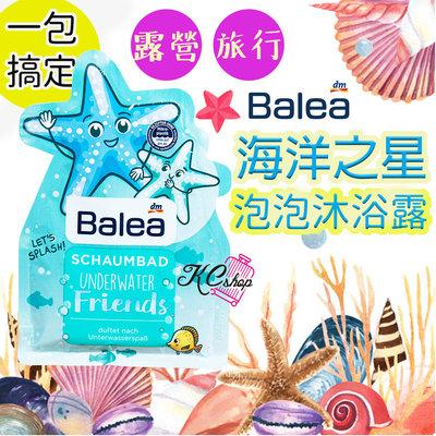 (可刷卡)台灣現貨- Balea 海洋之星 泡泡 沐浴露 沐浴乳 泡泡露 -40ml 露營 旅行 一包搞定