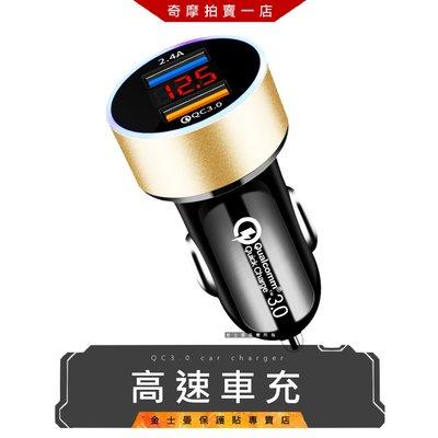 (金士曼) 車充 QC3.0 快速充電...