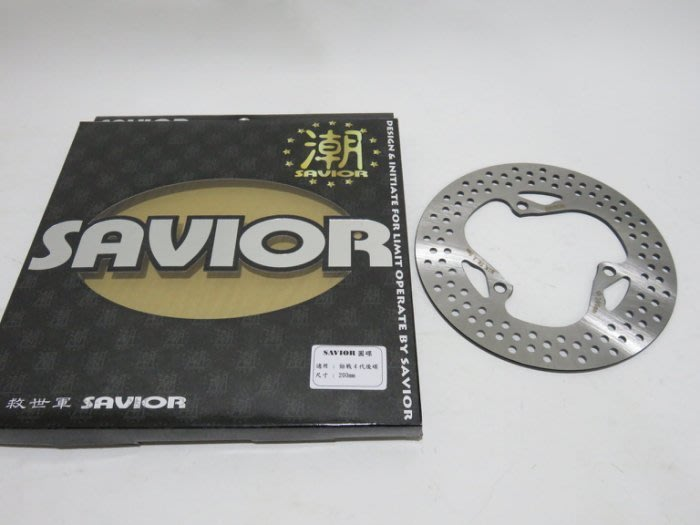 救世軍 SAVIOR 高性能 後碟 後碟盤 不鏽鋼材質 200 mm 200MM 四代勁戰 BWSR 大B 專用