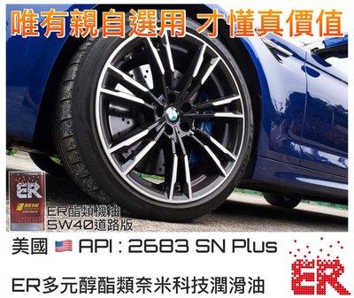 德國寶馬 LL01認證機油 ER酯類機油 BMW系列適用