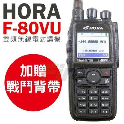 《實體店面》【贈戰鬥背帶】HORA F-80VU 10W大功率 雙頻雙顯 無線電對講機 中文介面 F80VU