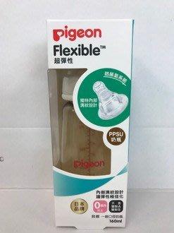 【魔法世界】新款貝親 PIGEON 母乳實感標準(一般口徑)玻璃奶瓶120ml