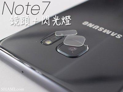 【SA696】三星 Note7 高清鋼化 鏡頭膜+閃光燈膜 保護貼 鏡頭貼 攝像頭 保護殼 手機殼 背膜 S7 Edge