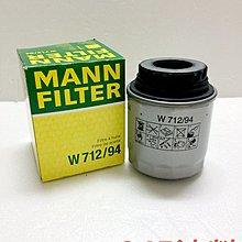 945油料嚴選 MANN 機油芯 W712/94 VW POLO V 1.2 1.4 TSI GTI 1.6 09年後款