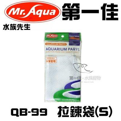 [第一佳水族寵物]台灣水族先生MR.AQUA 拉鍊袋(S) QB-99