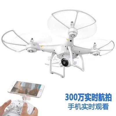 超大遙控飛機 無人機航拍高清專業直升機充電四軸飛行器兒童玩具