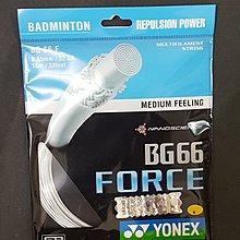 Yonex BG66 Force 羽毛球線 (全新)0.65mm