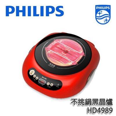 PHILIPS 飛利浦不挑鍋黑晶爐 HD4989 ( 活力紅 )