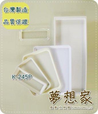 廚房收納架 置物架 瀝水盤 托盤 壓克力盤 塑膠盤 集水盤 塑膠滴水盤 K-245P 台灣製造 不銹鋼架 滿額禮 夢想家