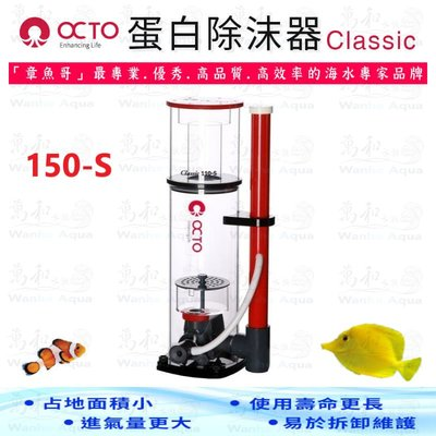 章魚哥 OCTO 蛋白除沫器《Classic 150-S》800L
