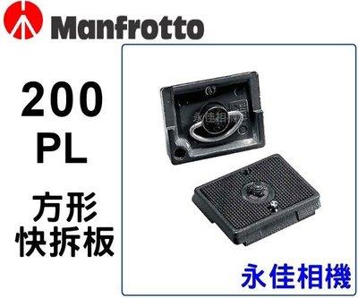 永佳相機_MANFROTTO 200PL 輔助快拆板 正成公司貨