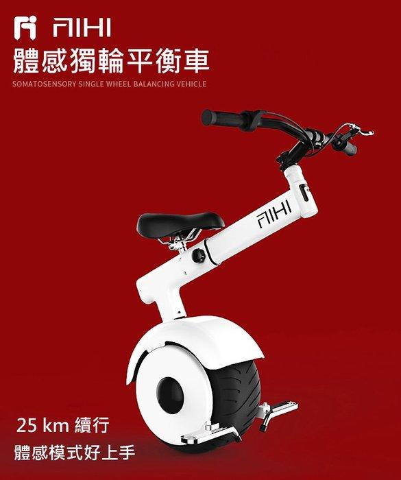 落地測試機- FIHI獨輪電動平衡車 60V 25KM版本 電動智慧代步車
