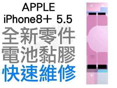 APPLE IPHONE8+ PLUS 5.5 電池膠 電池標籤貼紙 電池固定雙面膠貼 專業維修【台中恐龍電玩】