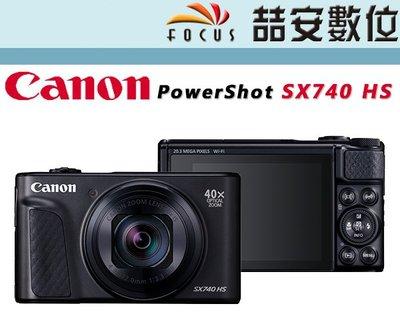 《喆安數位》Canon PowerShot SX740 HS 40倍光學變焦 平輸 一年保固 #1