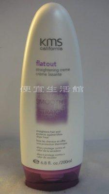 便宜生活館【免沖洗護髮】KMS-直感髮霜200ml-針對自然捲或離子燙後維持直髮最佳商品