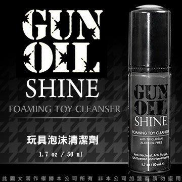 老爹精品 美國Empowered Products GUN OIL SHINE 玩具清潔劑237ml 玩具清潔