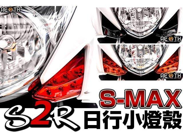 SMAX S2R 黏貼式 日行小燈殼/護片 霧燈/晝燈/小燈組/定位燈 免運優惠中