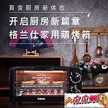 220V Galanz/格蘭仕電烤箱家用 小烤箱烘焙 多功能全自動 蛋糕小型迷你 MBS【皮皮蝦】