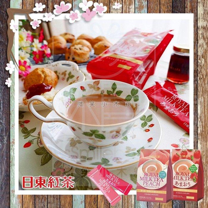 微笑小木箱『中文成分標籤標示』日東紅茶 日東奶茶 限量草莓奶茶/白桃奶茶  低咖啡因奶茶 皇家奶茶 抹茶歐蕾