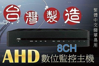 可取 RMH-0828 台灣製造 8路監控主機 icatch 支援1080P 720P 960H 內建 AV 輸出