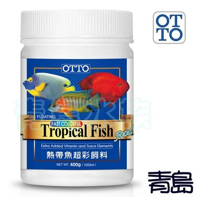 E。。。青島水族。。。FF-07XL台灣OTTO奧圖---熱帶魚超彩飼料 小型魚皆可用==400g/1000ml/1L