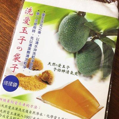 愛玉子搓洗袋 (非愛玉子哦)  傳統古早味零食點心【全健健康生活館】