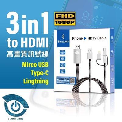 蘋果安卓Type轉HDMI三合一手機轉電視影音線 藍牙版
