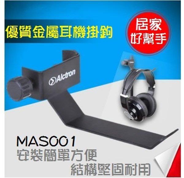 【奇滿來】愛克創Alctron 金屬耳機掛架MAS001 頭戴式耳機支架掛鉤掛架 錄音監聽 可固定在支架上 ALAT