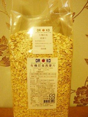 橡樹街3號 Dr.OKO 有機即食燕麥片(細) 500g/包【A05016】
