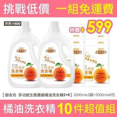 御衣坊 多功能生態濃縮橘油洗衣精2+8