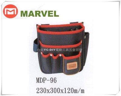 【台北益昌】日本電工第一品牌 MARVEL 塔氟龍製 專業電工 工具袋 MDP-96 台北市