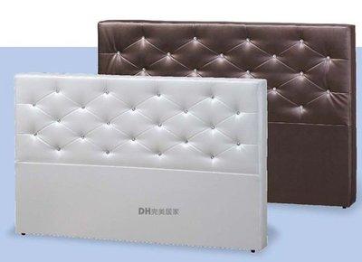 【DH】貨號E581-7《達斯密》3.5尺水鑽皮革床頭片˙白/咖啡兩色˙有5尺/6尺˙主要地區免運