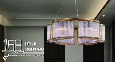 【168 Lighting】典雅華麗《水晶吊燈》GG 71016