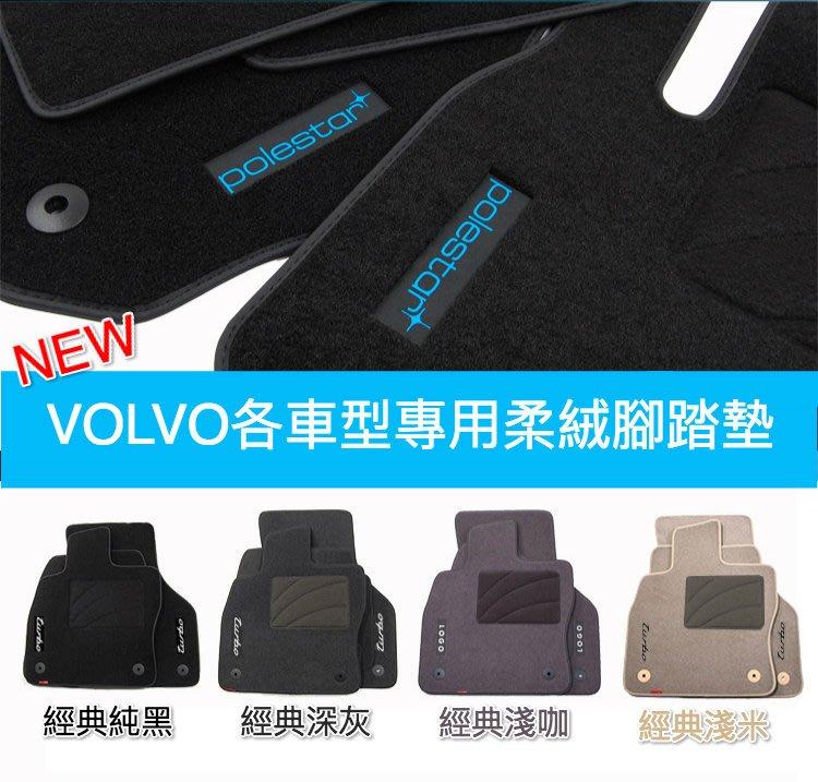 VOLVO專用柔絨腳踏墊全新上市,車型或北極星polestar標可選,C30 V40 V60 S60 XC60 XC90