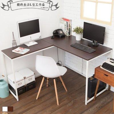【JL精品工坊】簡約生活L型工作桌(二色)免運$1080/電腦桌/桌鏡/書桌/辦公桌/工作桌