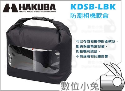 數位小兔【HAKUBA KDSB-LBK 防潮相機軟盒】相機袋 便攜包 相機包 防潮 快乾 可透視 內袋