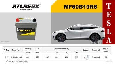 大賣場~基隆總經銷ATLAS特斯拉TESLA引擎輔助啟動專用原廠電池60B19RS-85B24LS