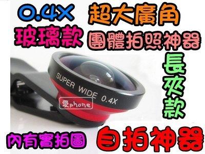 【愛phone】自拍神器 0.4X 大廣角  廣角手機鏡頭 手機 外接 iphone 5/6/HTC/三星 團體照