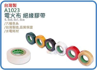 =海神坊=台灣製 A1023 電火布 水電膠帶 18mm 絕緣膠帶 PVC電器 電氣 水電耗材 360入3500元免運