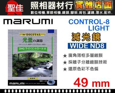 ~聖佳~Marumi DHG ND8 減光鏡 薄框多層鍍膜 49mm