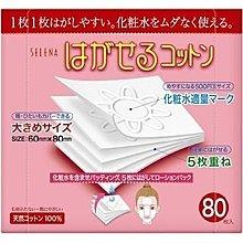 *美麗研究院*日本 丸三 五層可撕型敷面化妝棉 80枚入/盒