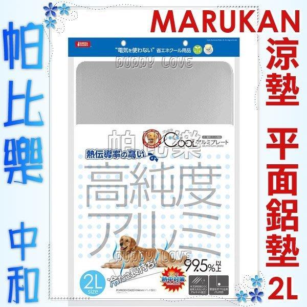 ◇帕比樂◇日本Marukan.涼感高純度鋁製涼墊【2L號 DP-808】適合20公斤以下寵物,散熱涼墊DP-456