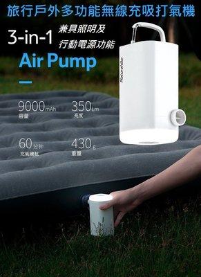 出國旅行戶外露營迷你打氣機充氣泵多功能充電寶照明大功率充氣產品充放氣檯燈大容量行動電源鼓風機吹風機小風扇