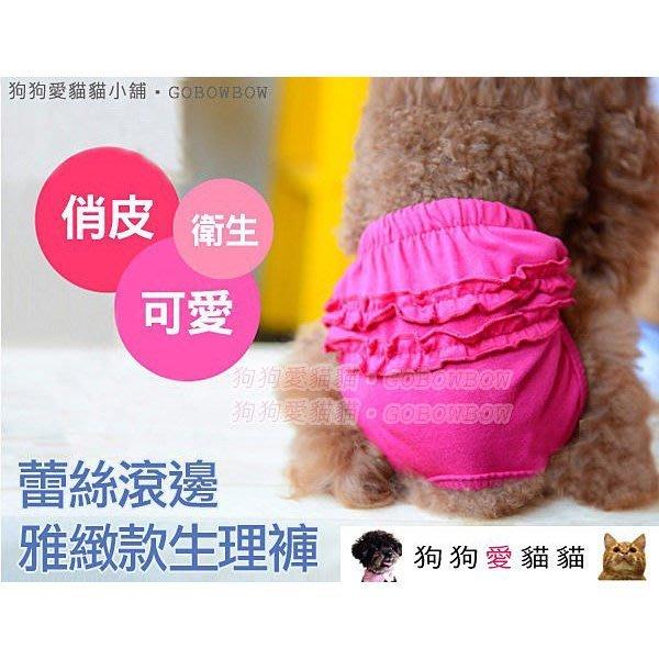 【狗狗愛貓貓小舖】可愛波浪滾邊雅緻款生理褲(黃/藍/綠/紅)_小型犬_小狗衣服_狗服_寵物衣服_禮貌帶