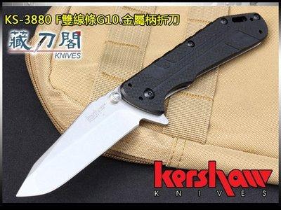 《藏刀閣》KERSHAW-F雙線條G10.金屬柄折刀