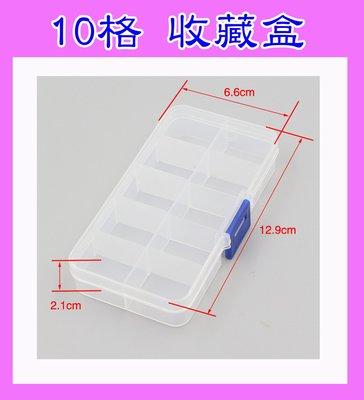 【積木館-現貨】收納盒 盒子 塑膠盒 10格 裝積木 透明盒子鑽石積木LEGO積木迷你積木 益智小粒微型樂高拼插