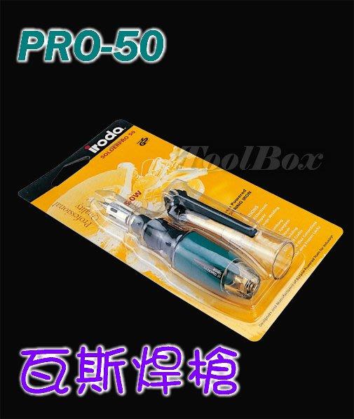 【ToolBox】iroda愛烙達Pro-50/瓦斯烙鐵/火燄槍/噴火槍/瓦斯焊槍/噴燈/烙鐵/焊錫/電烙鐵/火雞/焊槍